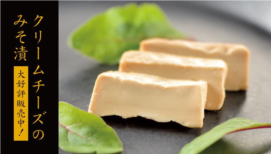 やなぎのクリームチーズ