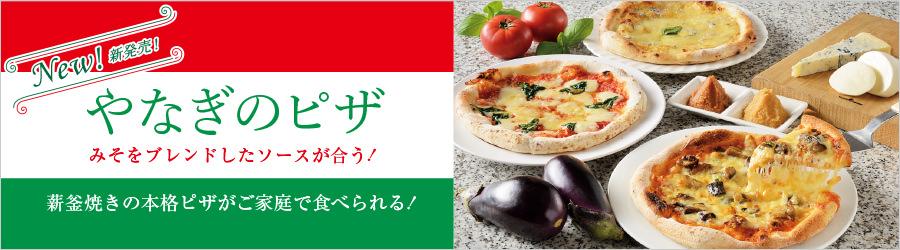 やなぎのピザ