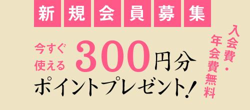 新規会員登録募集 今すぐ使える300円分ポイントプレゼント!