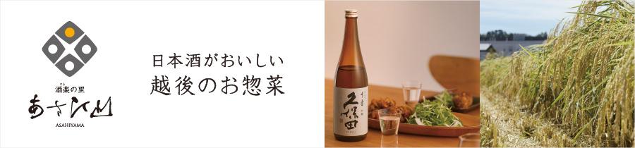 日本酒がおいしい越後のお惣菜