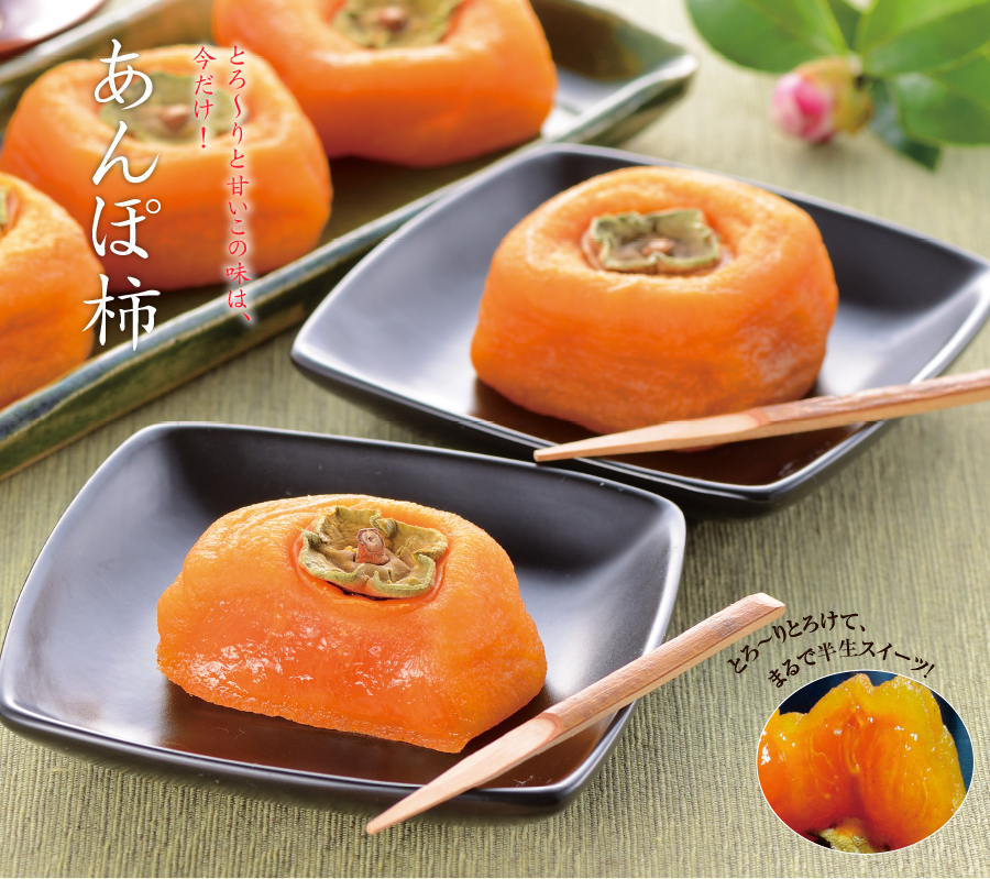 とろ~りと甘いこの味は、今だけ!  佐渡のあんぽ柿