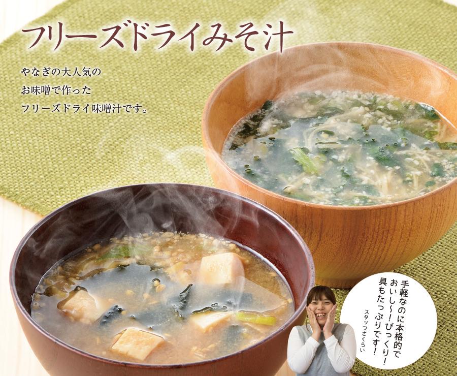 フリーズドライみそ汁 やなぎの大人気のお味噌で作ったフリーズドライ味噌汁です。価格150円