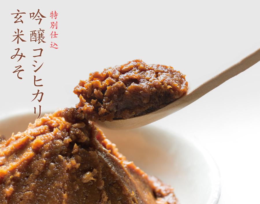 特別仕込 吟醸コシヒカリ玄米みそ