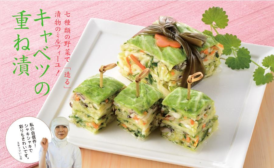 七種類の野菜で「造る」漬物のミルフィーユ! キャベツの重ね漬