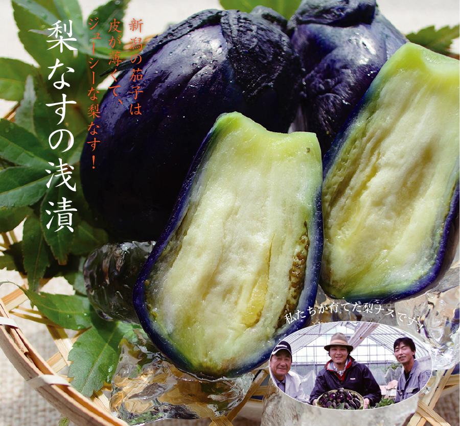 新潟の茄子は 皮が薄くて、 ジューシーな梨なす!梨なすの浅漬