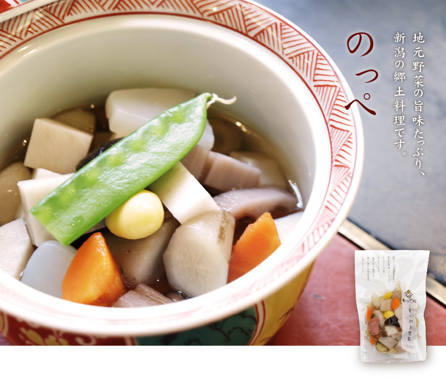 【写真】地元野菜の旨味たっぷり、新潟の郷土料理です。