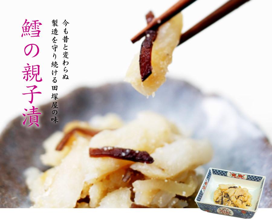 今も昔と変わらぬ 製造を守り続ける田塚屋の味。鱈の親子漬