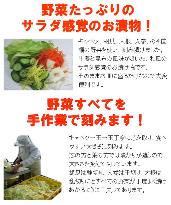 野菜たっぷりのサラダ風のお漬物!野菜すべてを手作業で刻みます!