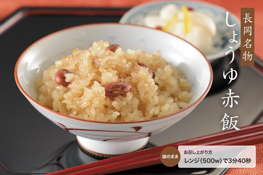 長岡しょうゆ赤飯