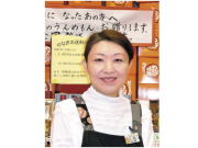 CoCoLo長岡店 久保さん
